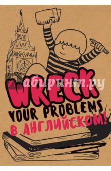 купить Wreck your problems в английском языке! дешево