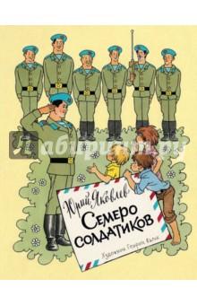 Купить Семеро солдатиков, Речь, Сказки отечественных писателей