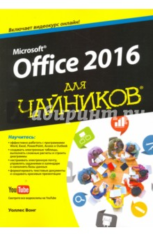 Office 2016 для чайников вонг у office xp для чайников