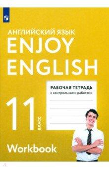Английский язык. Enjoy English. 11 класс. Рабочая тетрадь с контрольными работами. ФГОС стоимость