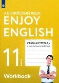 Английский язык. Enjoy English. 11 класс. Рабочая тетрадь с контрольными работами. ФГОС