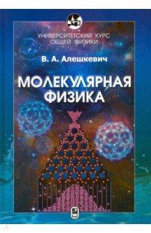 Курс общей физики. Молекулярная физика
