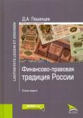 Финансово-правовая традиция России. Монография