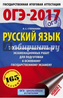 ОГЭ-2017. Русский язык. 10 тренировочных вариантов экзаменационных работ