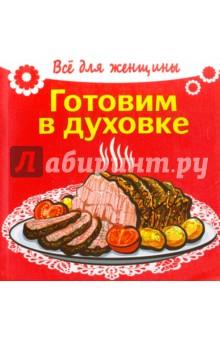 Готовим в духовке эксмо все о хлебе готовим в хлебопечке и духовке
