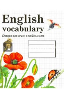 Словарик для записи английских слов