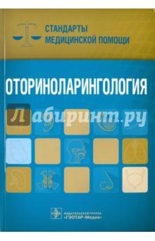 Оториноларингология. Стандарты медицинской помощи футляр укладка для скорой медицинской помощи купить в украине