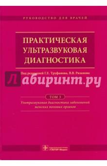 Практическая ультразвуковая диагностика. Руководство в 5-ти томах. Том 3. Ультразвуковая диагностика