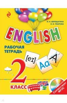 English. 2 класс. Рабочая тетрадь (+СD) английский язык 8 класс рабочая тетрадь 2 вертикаль фгос