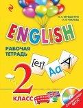 English. 2 класс. Рабочая тетрадь (+СD)