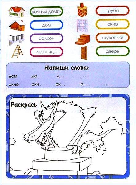 Иллюстрация 1 из 4 для Мои первые слова. Мой дом | Лабиринт - книги. Источник: Лабиринт