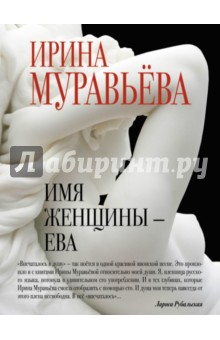 Имя женщины - Ева книги эксмо война кончается войной