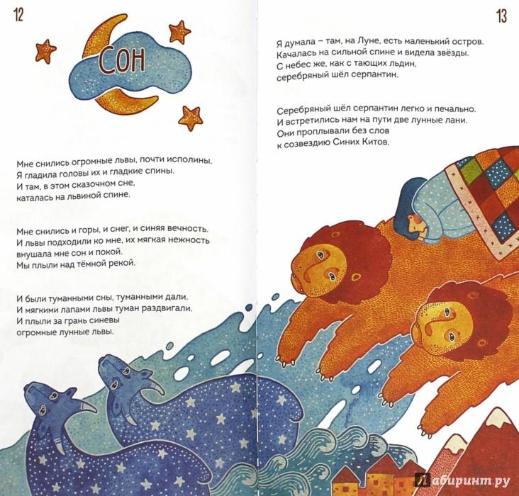 Иллюстрация 1 из 50 для Бог играет на флейте - Мария Махова | Лабиринт - книги. Источник: Лабиринт