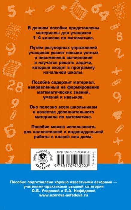 Иллюстрация 1 из 28 для Математика. 1-4 классы. 2500 задач - Узорова, Нефедова | Лабиринт - книги. Источник: Лабиринт