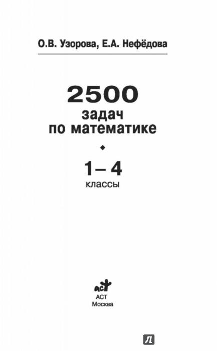 Иллюстрация 2 из 28 для Математика. 1-4 классы. 2500 задач - Узорова, Нефедова   Лабиринт - книги. Источник: Лабиринт