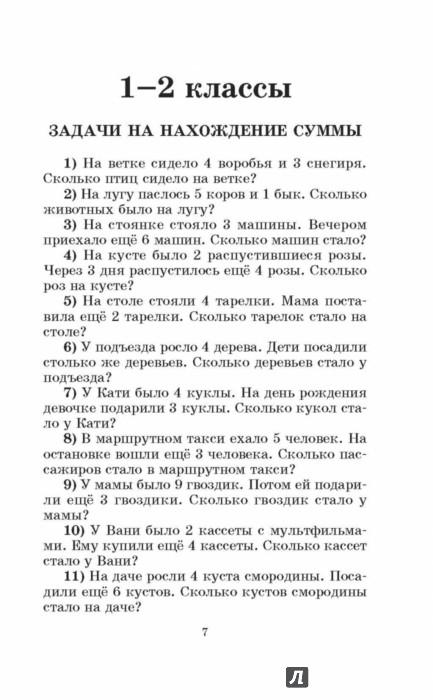 Иллюстрация 8 из 28 для Математика. 1-4 классы. 2500 задач - Узорова, Нефедова | Лабиринт - книги. Источник: Лабиринт