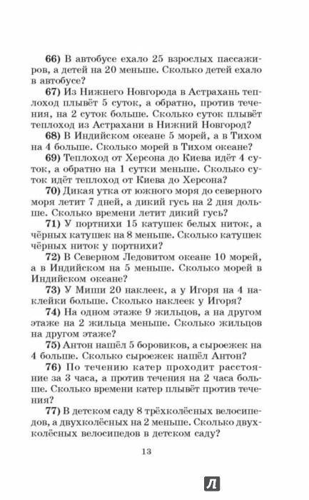 Иллюстрация 14 из 28 для Математика. 1-4 классы. 2500 задач - Узорова, Нефедова | Лабиринт - книги. Источник: Лабиринт