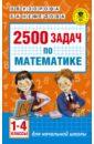Математика. 1-4 классы. 2500 задач