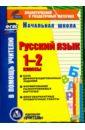 Обложка CD Русский язык 1-2кл  (карточки) База дифференц.