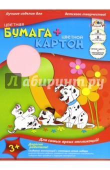Картон цветной мелованный + цветная двухсторонняя бумага Далматинцы (8 + 8 листов) (С0156-09) бумага цветная 10 листов 10 цветов двухсторонняя shopkins