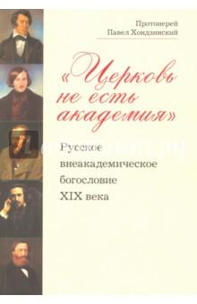 Церковь не есть академия. Русское внеакадемическое богословие XIX века
