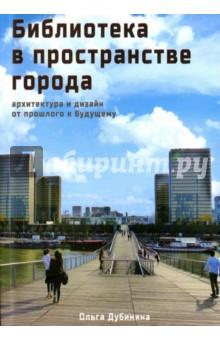 Библиотека в пространстве современного города. Архитектура и дизайн. От прошлого к будущему