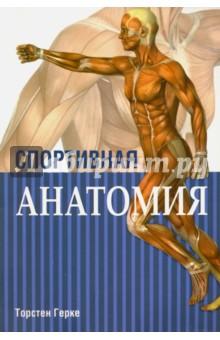 Спортивная анатомия. Герке Торстен. PDF