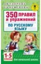 Русский язык. 1-5 классы. 350 правил и упражнений