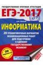 Ушаков Денис Михайлович ЕГЭ-17. Информатика. 20 тренировочных вариантов экзаменационных работ