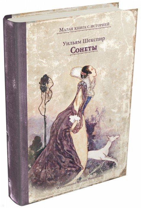 Иллюстрация 1 из 33 для Сонеты - Уильям Шекспир | Лабиринт - книги. Источник: Лабиринт