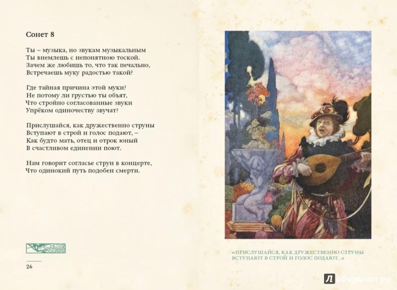 Иллюстрация 4 из 27 для Сонеты - Уильям Шекспир | Лабиринт - книги. Источник: Лабиринт