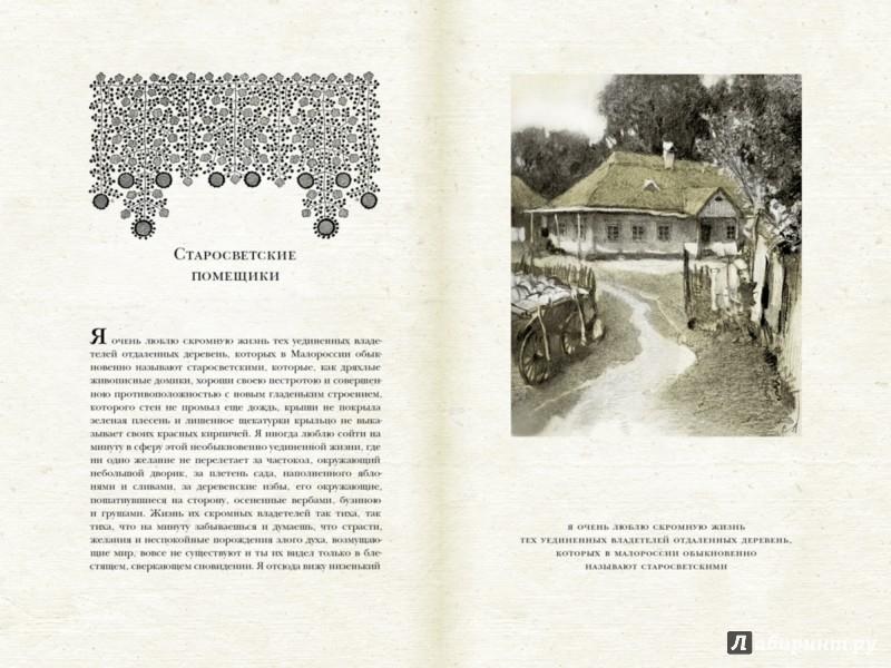 Иллюстрация 1 из 20 для Миргород - Николай Гоголь | Лабиринт - книги. Источник: Лабиринт