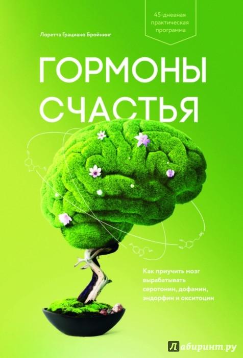 Иллюстрация 1 из 66 для Гормоны счастья. Как приучить мозг вырабатывать серотонин, дофамин, эндорфин и окситоцин - Лоретта Бройнинг   Лабиринт - книги. Источник: Лабиринт