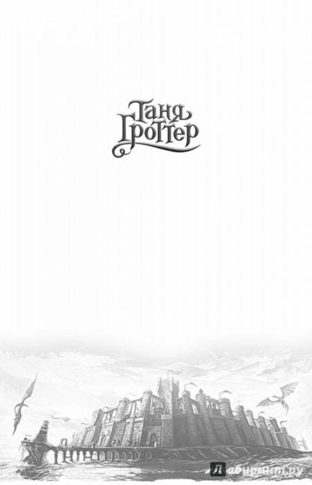 Иллюстрация 1 из 52 для Таня Гроттер и болтливый сфинкс - Дмитрий Емец | Лабиринт - книги. Источник: Лабиринт