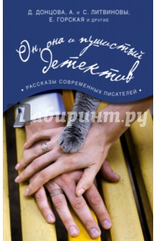 Он, она и пушистый детектив дарья донцова кулинарная книга лентяйки 2 вкусное путешествие