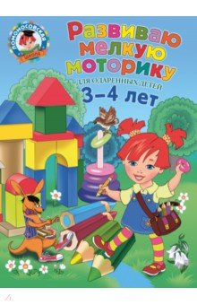 Развиваю мелкую моторику. Для детей 3-4 лет развиваю мелкую моторику для детей 3 4 лет