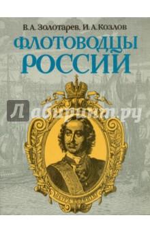 Флотоводцы России