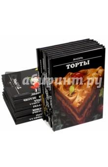 Кулинария. В 16-ти томах