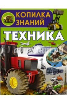 Купить АСТ, Наука. Техника. Транспорт