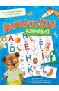 Английский алфавит росмэн обучающие карточки английский для малышей шишкова