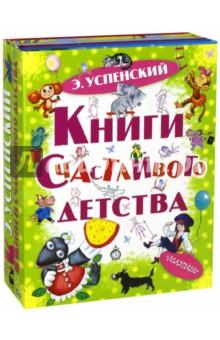 Книги счастливого детства dvd сказки эдуарда успенского и других писателей выпуск 1