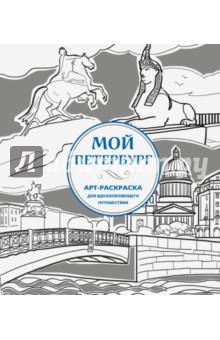 Мой Петербург. Арт-раскраска для вдохновляющего путешествия раскраска город