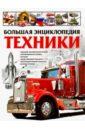 Большая энциклопедия техники, Школьник Юрий Михайлович