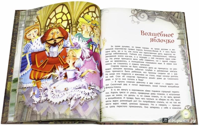 Иллюстрация 1 из 49 для Палитра чудес. Озорные сказки - Йозеф Лада | Лабиринт - книги. Источник: Лабиринт