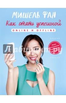 Как стать успешной online и offline мишель смарт замужем за врагом