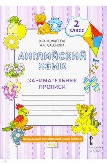 Английский язык. 2 класс. Занимательные прописи прописи для каллиграфии в москве