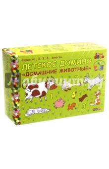 Детское домино Домашние животные настольные игры hap p kid пинбол домашние животные