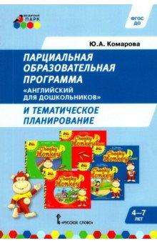 Парциальная образовательная программа Английский для дошкольников и темат. планирование. ФГОС ДО программа светофор обучение детей дошкольного возраста правилам дорожного движения