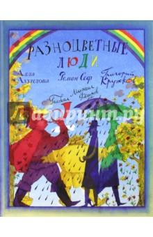 Ахундова Алла Нуриевна, Кружков Григорий Михайлови » Разноцветные люди