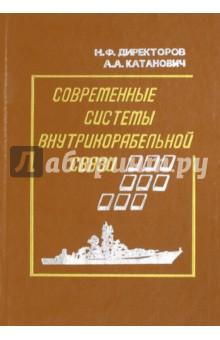 Современные системы внутрикорабельной связи корабельные оптические системы связи